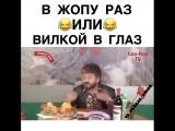 Вилкой в глаз)))