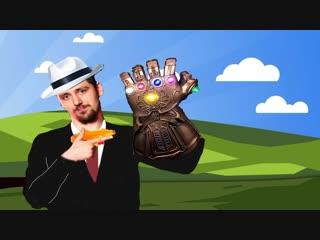 Кто на самом деле создал перчатку? Кто любит фиолетовых мужиков? Кто скрывается в 99 камне бесконечности?