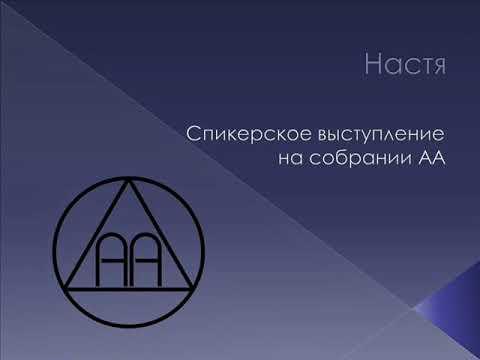 Настя. Спикерское выступление на собрании Анонимных Алкоголиков
