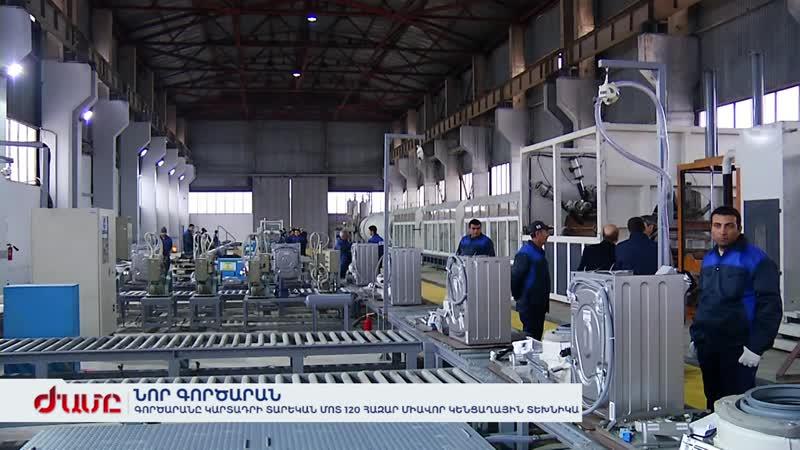 Գործարանը կարտադրի տարեկան մոտ 120 հազար միավոր կենցաղային տեխնիկա mp4