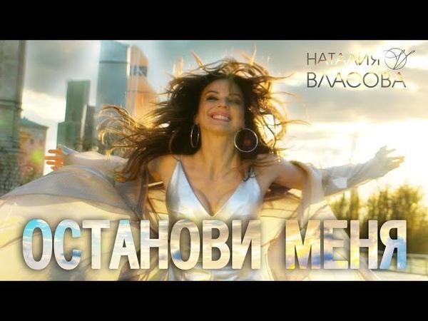 Наталия Власова - Останови меня (Премьера клипа 2018, 0)