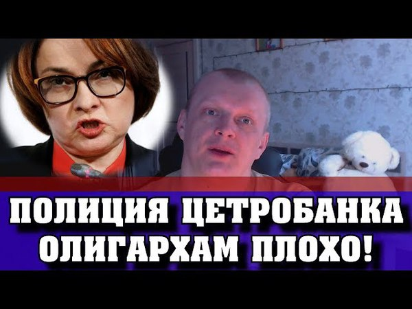 ОТКРОЙТЕ ПОЛИЦИЯ ЦЕНТРОБАНКА ПОДДЕРЖИ ОЛИГАРХОВ Роман НКВД