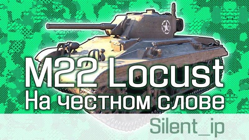 M22 Locust-На честном слове