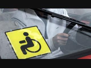 Все о правах и поддержке инвалидов. Пресс-конференция