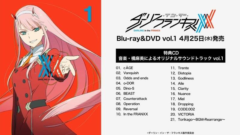 TVアニメ「ダーリン・イン・ザ・フランキス」Blu-rayDVD vol.1 完全生産限定版特典オリジナルサウンドトラック vol.1 試聴動画
