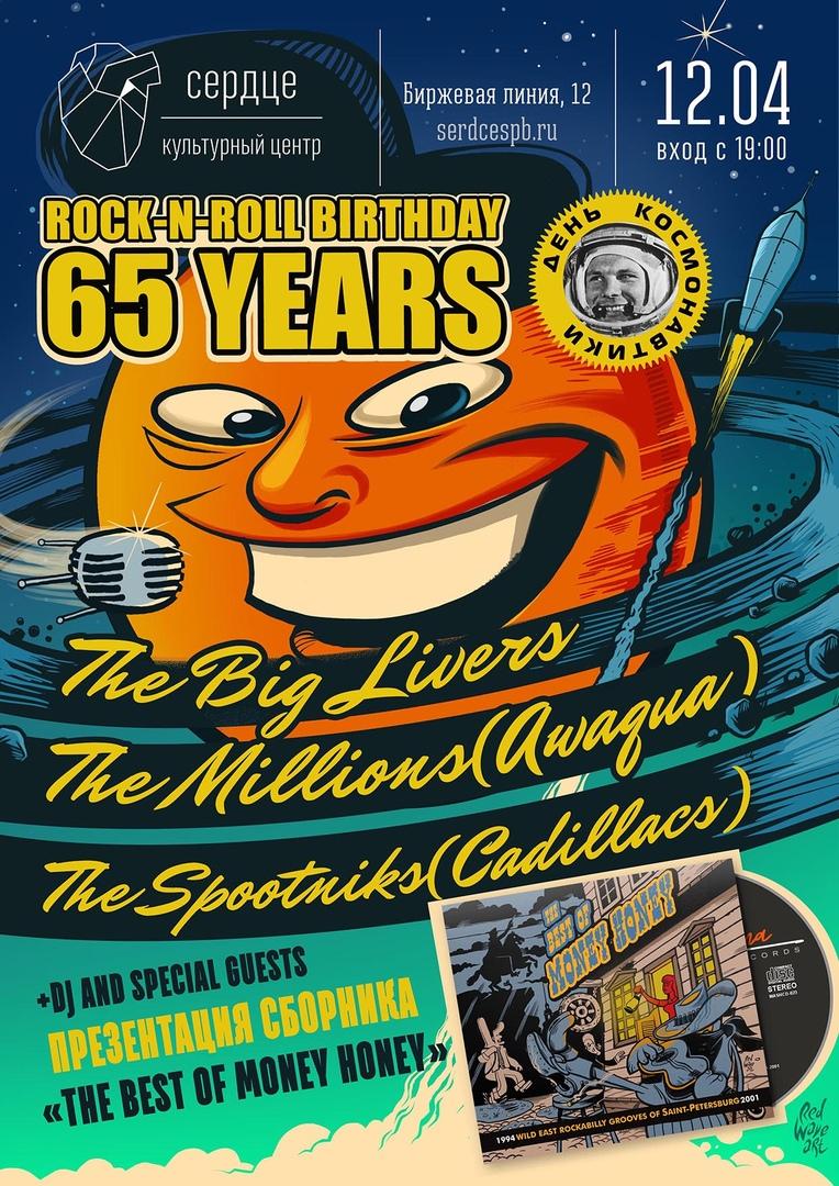 12.04 Rock-n-Roll B-day 65 в клубе Сердце!