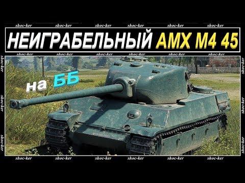 Прожожу AMX M4 45 на AMX M4 54 КАТАЮ БЕЗ ГОЛДОВЫХ СНАРЯДОВ SHOCKER WORLD OF TANKS