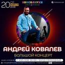 Андрей Ковалев фото #9