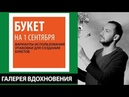 Букеты на 1 сентября Варианты использования упаковки для создания букетов Флорист Вадим Казанский