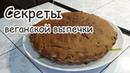 Секреты веганской выпечкиПостный пирог с щавелем