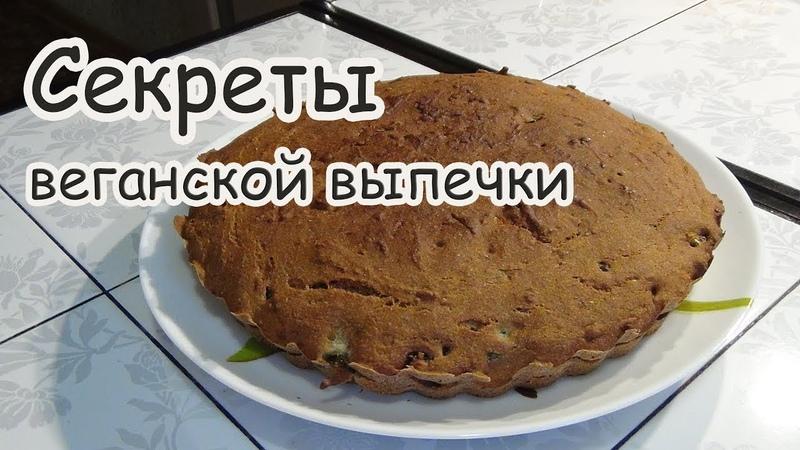 Секреты веганской выпечки Постный пирог с щавелем