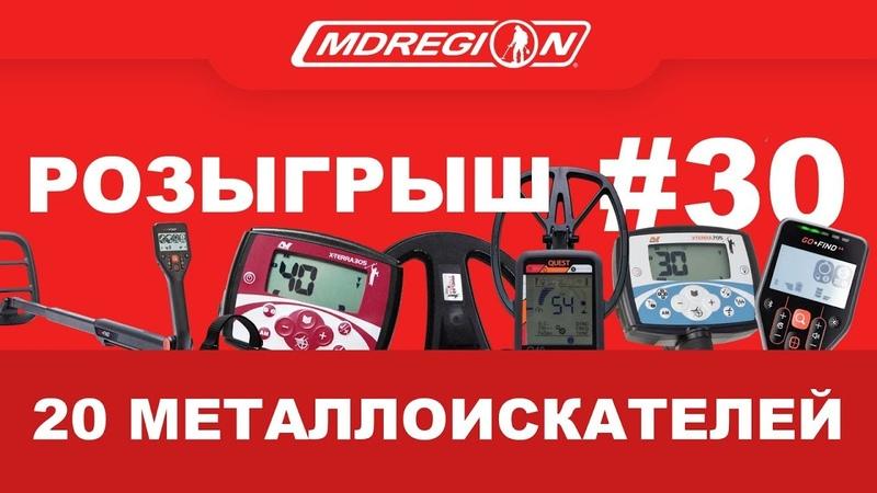 ПРЯМОЙ ЭФИР Розыгрыш 20 металлоискателей среди подписчиковМДРегион