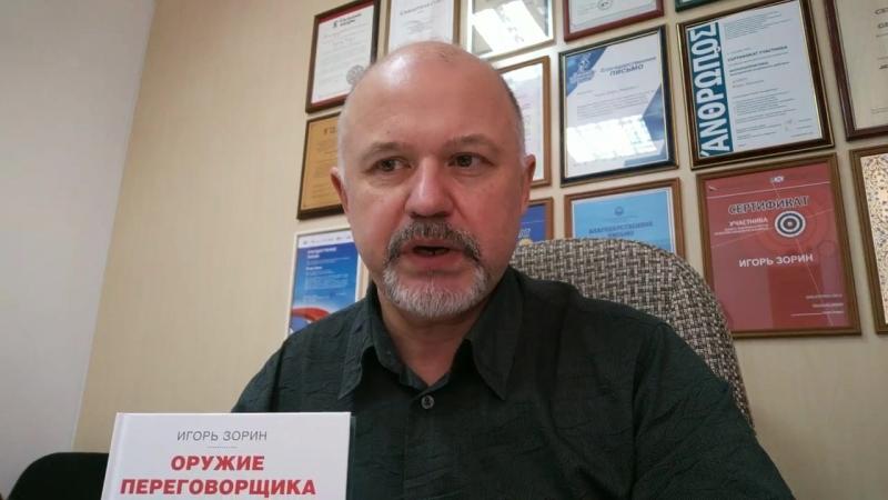 Видео-приглашение на тренинг Игоря Зорина Оружие переговорщика. Белгород. 18 июля.