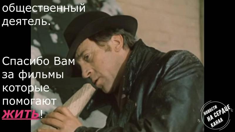 Ушёл из жизни Станислав Говорухин, печально, титан советского кино, светлая память