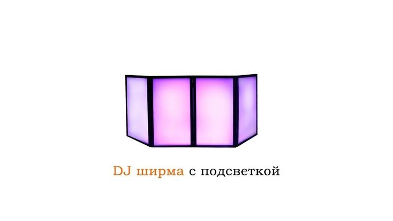 Sound4eck.ru - Dj ширма с подсветкой - Dj фасад в аренду