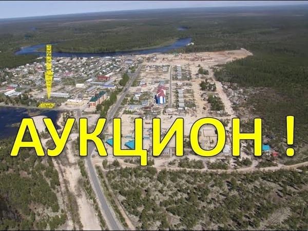 Аукцион! Предоставляется земельный участок под строительство МКД в д. Русскинская Сургутского района
