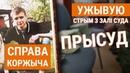 Прысуд у справе Коржыча УЖЫВУЮ з будынка суду РадыёСвабода