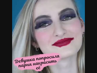 Когда попросила парня сделать тебе макияж