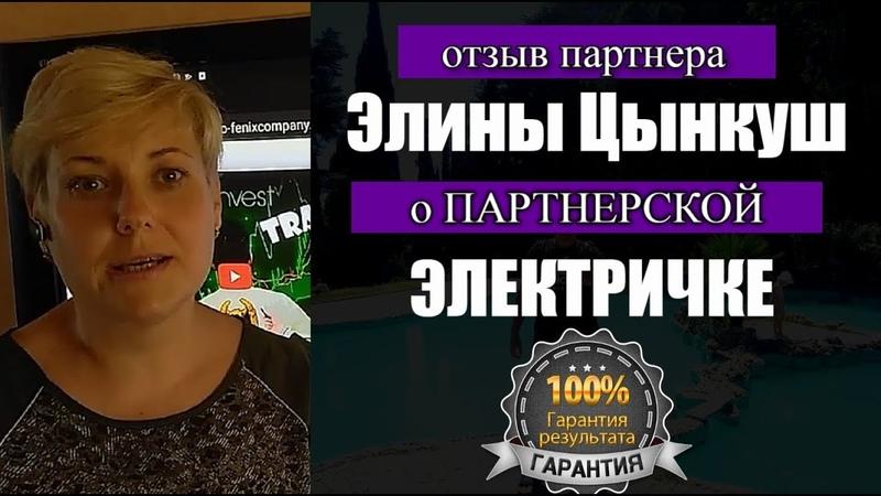Отзыв, Элины Цынкуш о ПАРТНЕРСКОЙ ЭЛЕКТРИЧКЕ crypto-fenix company gpc