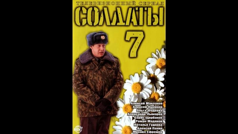 Солдаты (7 сезон) (2006) (14 серия) сериал