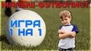 ДЕТИ В ПЯТЬ ЛЕТ ИГРАЮТ В ФУТБОЛ ОДИН НА ОДИН ★ 在五岁孩子踢球了 ★ FIVE YEARS CHILDREN PLAY FOOTBALL