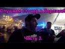 Слушаем стонер в Берлине Часть 2 DesertFest Berlin 2018
