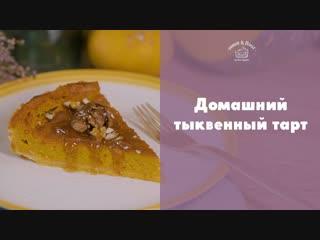 Удивительно вкусный тыквенный пирог [sweet & flour]