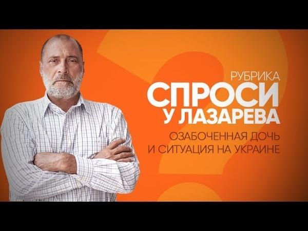 Обиды в семье, ситуация на Украине и озабоченная дочь - где связь Телефонный прием С.Н. Лазарева