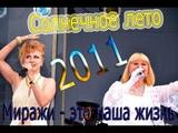 ВИДЕО КЛИП ФАН.МИРАЖ 2011 -
