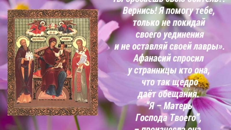 Икона Божией Матери_ «Экономисса» («Домостроительница») - празднование 18 июля