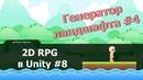 Генератор ландшафта генерация коллайдера 4 Создание 2D PixelArt RPG в Unity 8