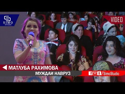 Матлуба Рахимова Муждаи Наврузи 2019 Matluba Rahimova Muzhdai Navruz 2019 Simo Studio