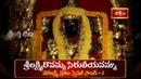 Sri Lakshmi Ravamma Song - 1   Varalakshmi Vratam Special Song   Full HD Video Song   Bhakthi TV