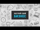 СВОЙ БИЗНЕС ОТ GARDECK Производство террасной доски ДПК