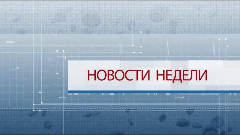 Медвестник-ТВ: Новости недели (№119 от 06.06.2018)