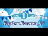 Клуб на Базовом отмечает первый день рождения
