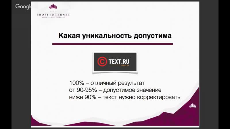 4-e занятие курса Удалённая профессия КОПИРАЙТЕР 24.0 - Начало в 20-00 по мск.
