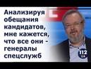 Андрей Ермолаев, директор Института стратегических исследований, на 112, 22.01.2019