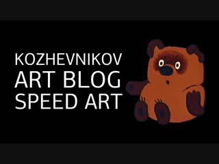 Винни пух. Speed art