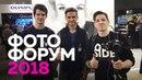 Фотофорум 2018 SM Films Panasonic Profoto A1 Olympus Выставка