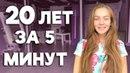 20 ЛЕТ МОЕЙ ЖИЗНИ - ЗА 4 МИНУТЫ (Маша Маева)