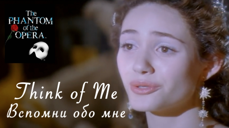 Think of Me (The Phantom of the Opera) - Вспомни обо мне