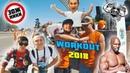 Всемирные соревнования по Street Workout 2018 | ЗОЖники в деле.