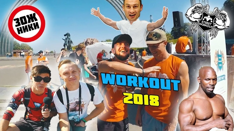 Всемирные соревнования по Street Workout 2018 ЗОЖники в деле