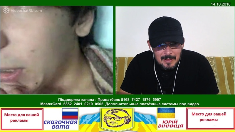 Носитель русского языка Сказочная вата Юрий Винница