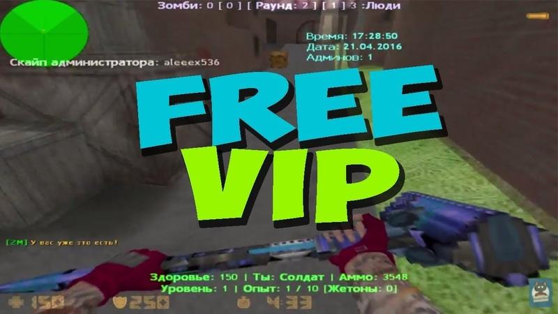FREE VIPХукДжетПак l ZM.:Стальные Яйца:.(VIPХукДжетПак)l cs1.6