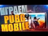 ПОГНАЛИ ТАЩИТЬ В PUBG MOBILE   PlayerUnknown's Battlegrounds   ПУБГ   ПАБГ