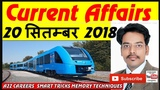 A2Z careers#52 20 september 2018 current affairs daily current affairs current affairs in hindi