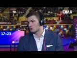 Интервью с Павлом Колобковым на ЧЕ по борьбе