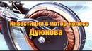 Отзыв Ильи Будушкина Проект Двигатели Дуюнова реальный отзыв инвестора Ильи Будушкина